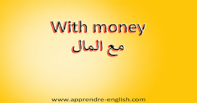With money مع المال