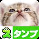 Cat Stickers Free (app)