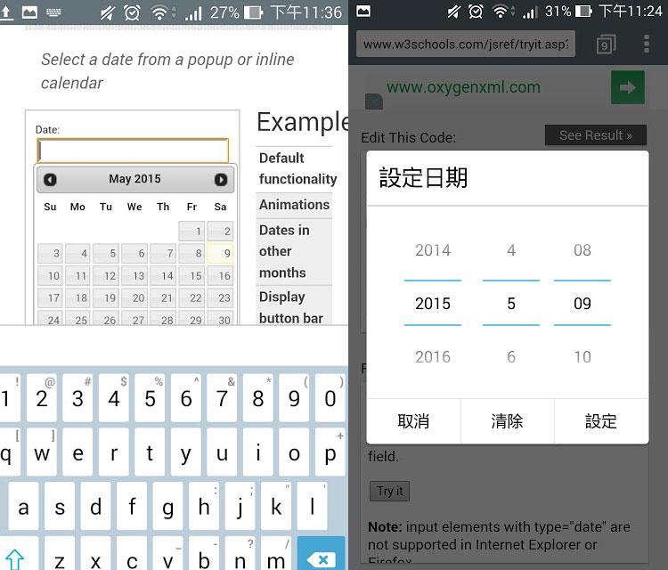 一些日曆元件在手機瀏覽環境下較難點擊,可以換成 html5 input type