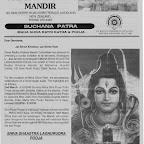 AIA_Mandir_Patrika_1997_March-Pg01.jpg