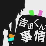 TonariNoKaibutsuKun05