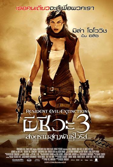 Resident Evil Extinction 2007 ผีชีวะ 3 สงครามสูญพันธุ์ไวรัส ภาค 3 HD [พากย์ไทย]
