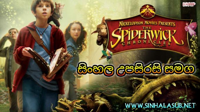 The Spiderwick Chronicles (2008) Sinhala Subtitled | සිංහල උපසිරසි සමග | කැමතිද අරුමපුදුම ලෝකයක් ගැන දැනගන්න