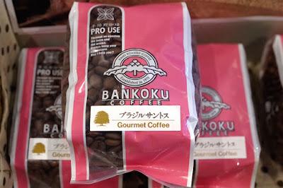 おすすめコーヒー:ブラジル・サントス