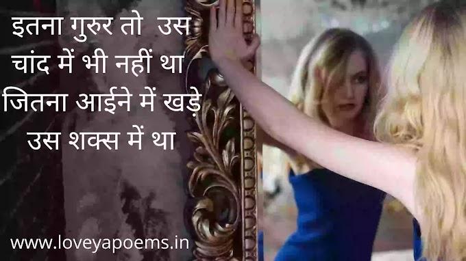 High Attitude Shayari in Hindi