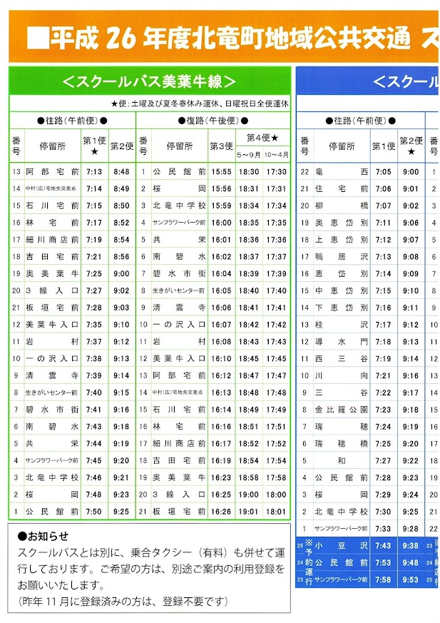 平成26年度北竜町地域公共交通・スクールバス時刻表