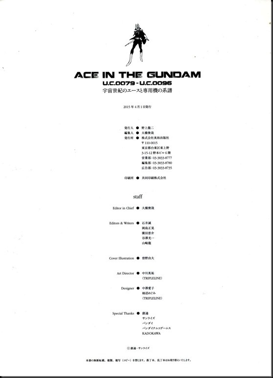 ACE IN THE GUNDAM U.C.0079‐U.C.0096_811955-0115