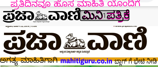 30-04-19 Today mini prajavani