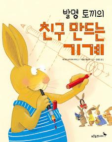 발명 토끼의 친구 만드는 기계