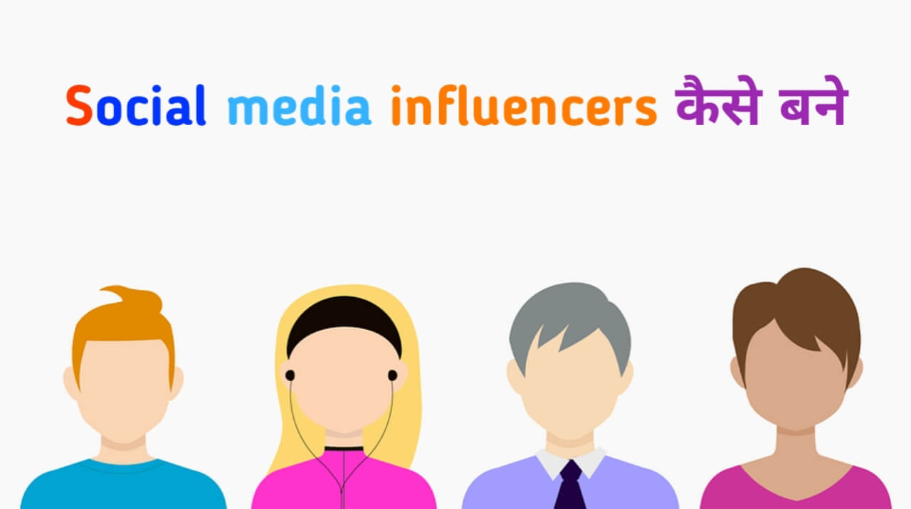 Social media influlancers kaise bane