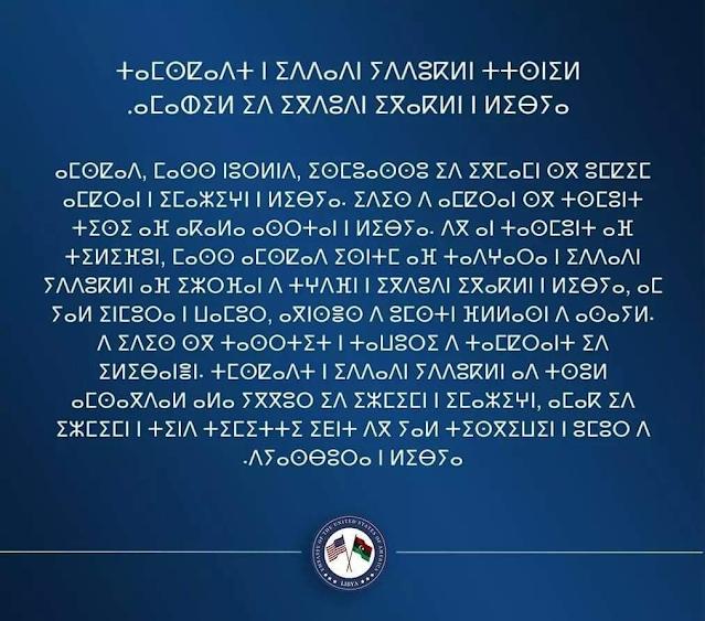 حقوق الامازيغ ليبيا