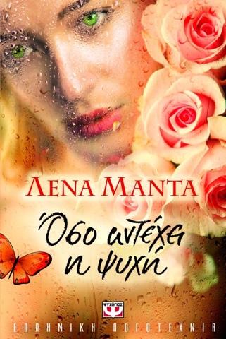 Η αγαπητή συγγραφέας Λένα Μαντά, παρουσίαση βιβλίου, συνέντευξη,διαγωνισμός.