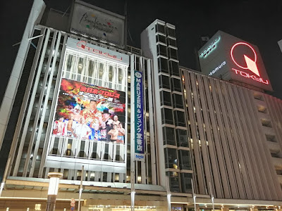 全日本プロレスオールスター展~ジャイアント馬場20th メモリアル第3弾~