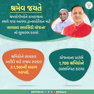 BICYCLE SUBSIDY SCHEME GUJARAT