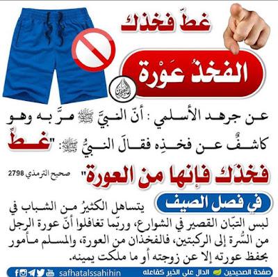 Bolehkah keluar rumah pakai celana dalam/pendek ? remaja muslimah wajib tahu