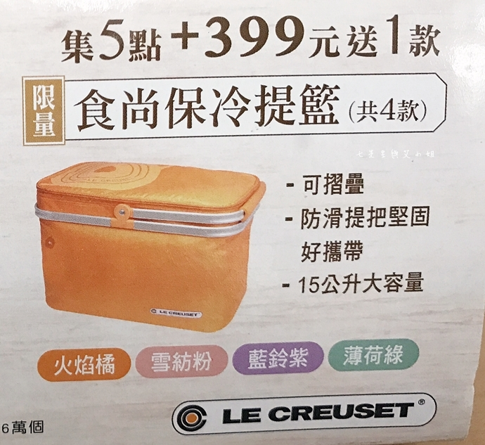9 7-11 法國 Le Creuset 食尚集點送 超商集點