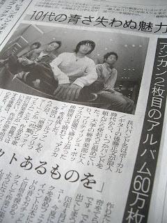 朝日新聞・アジカン