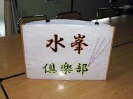 水峯倶楽部例会 (2014.7.19)
