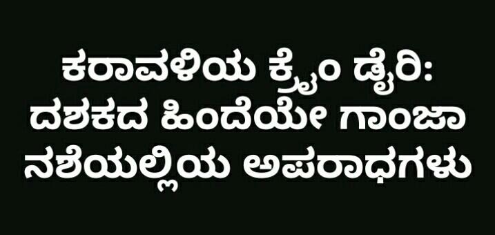 ಕರಾವಳಿಯ ಕ್ರೈಂ ಡೈರಿ: ದಶಕದ ಹಿಂದೆಯೇ ಗಾಂಜಾ ನಶೆಯಲ್ಲಿಯ ಅಪರಾಧಗಳು