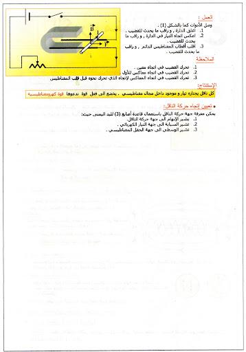 درس الكهرومغناطيسية img012.jpg
