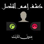 معرفة اسم المتصل من رقمه Icon