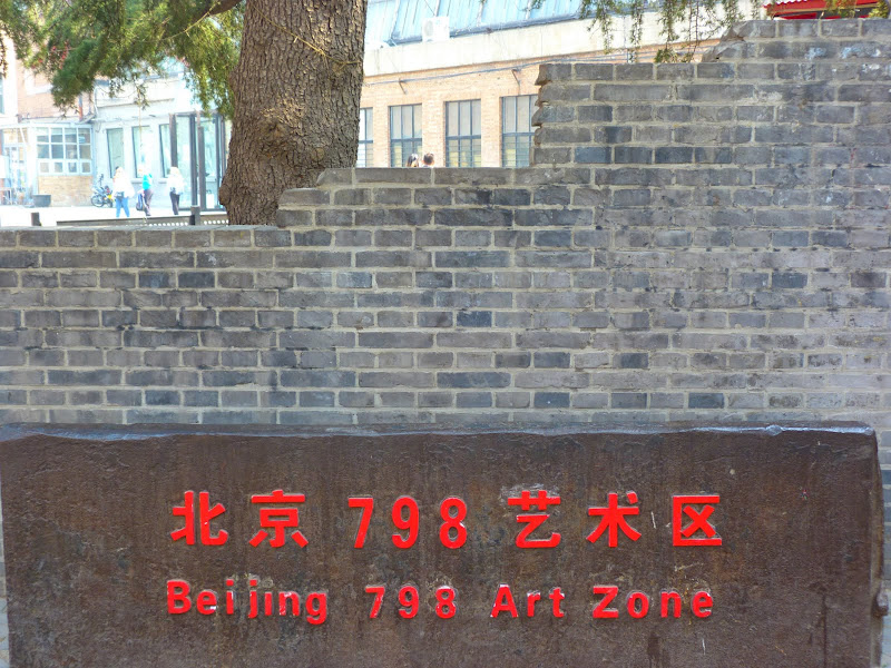 PEKIN. Centre dart contemporain 798 - P1260685.JPG