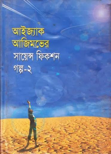 আইজ্যাক আজিমভের সায়েন্স ফিকশন গল্প ২ Isaac Asimov Science Fiction Galpo 2 - আইজ্যাক অজিমভ
