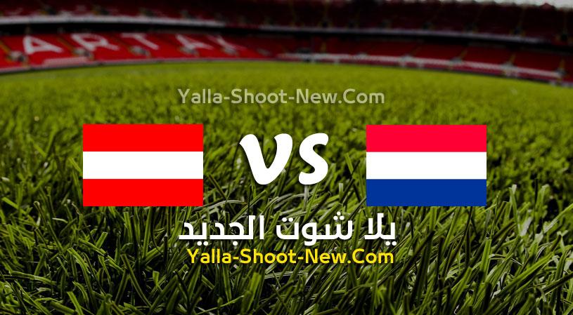 مباراة هولندا والنمسا