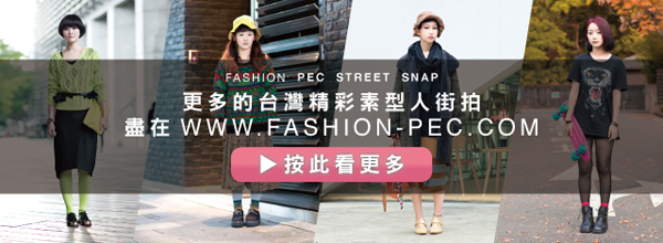 *2013 FASHION PEC型人一周 TOP5:4/21~4/27 6