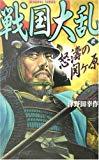 戦国大乱〈3〉怒涛の関ヶ原 (歴史群像新書)