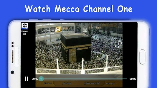 Watch Makkah & Madinah Live HD screenshot 3