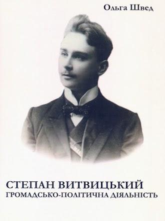 Степан Витвицький: громадсько-політична діяльність