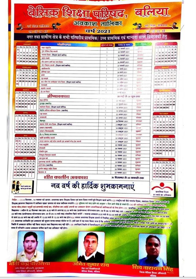 Primary Ka Master:-बलिया जिले की नगर तथा ग्रामीण क्षेत्र के सभी परिषदीय प्राथमिक/ उच्च प्राथमिक एवं मान्यता प्राप्त विद्यालयों हेतु अवकाश तालिका