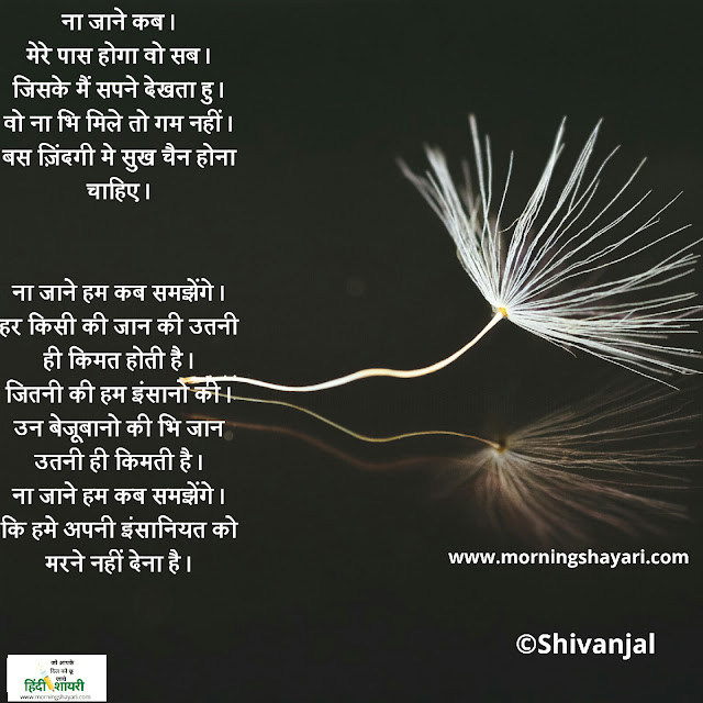 life shayari image emotional shayari in hindi on life image shayari on life in hindi with images zindagi shayari in hindi image shayari on life in english with images life shayari in hindi image shayari life image life shayari pic