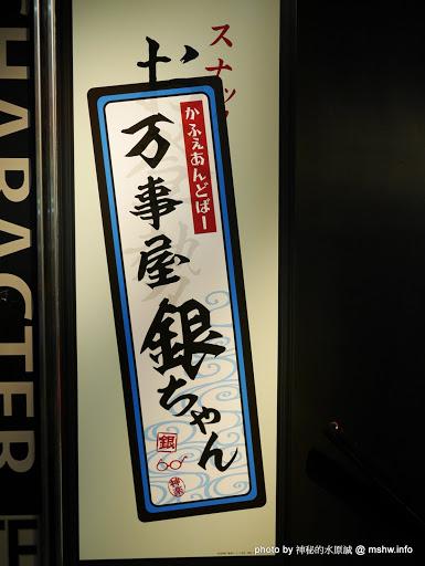 【食記】東京池袋カフェ&バー CHARACRO(キャラクロ) feat. 銀魂@日本關東 : 價格平實, 東西尚可的主題咖啡小酒館 Anime & Comic & Game 動畫 區域 午餐 宵夜 居酒屋 捷運美食MRT&BRT 日式 日本(Japan) 晚餐 東京 義式 豐島區東池袋 酒類 銀魂 關東 飲食/食記/吃吃喝喝 麵食類