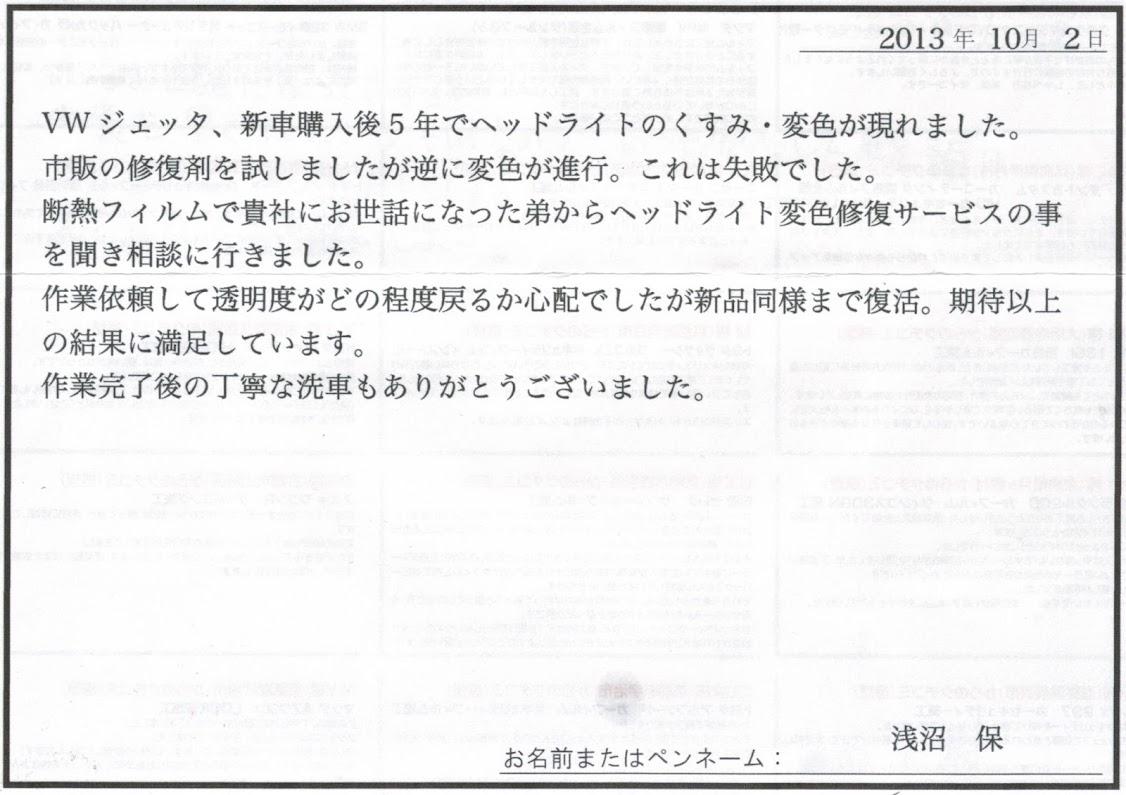 ビーパックスへのクチコミ/お客様の声:浅沼 様(京都市南区)/VWジェッタ