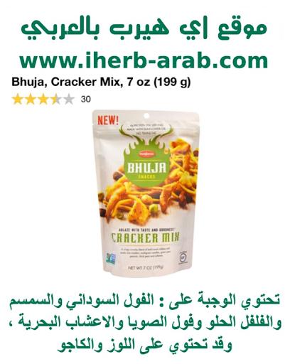 وجبة الرقائق المشكلة بهوجا ( مكس كراكر ).  Bhuja, Cracker Mix, 7 oz (199 g)