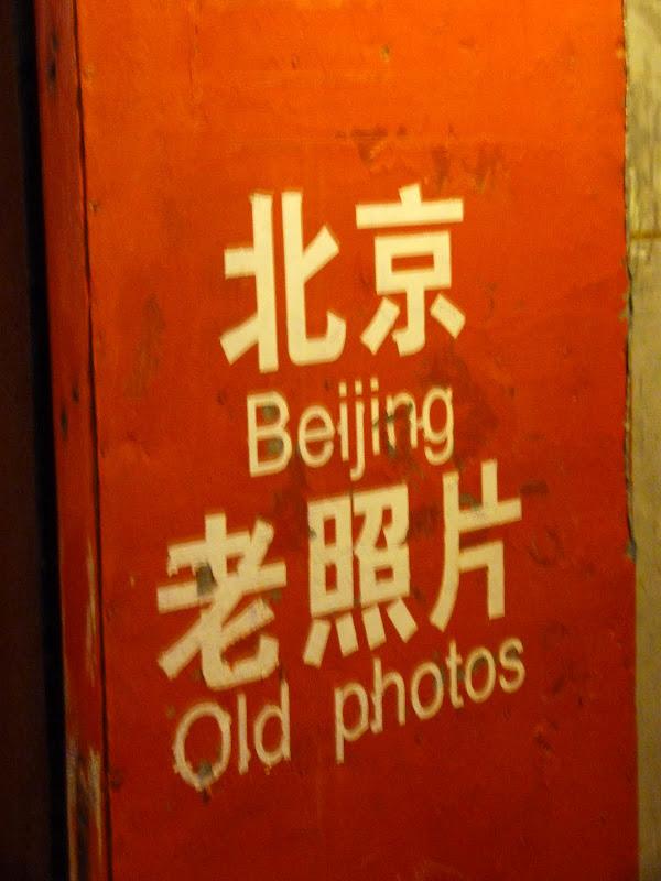 PEKIN Temple Tian tan et une soirée dans les Hutongs - P1270005.JPG
