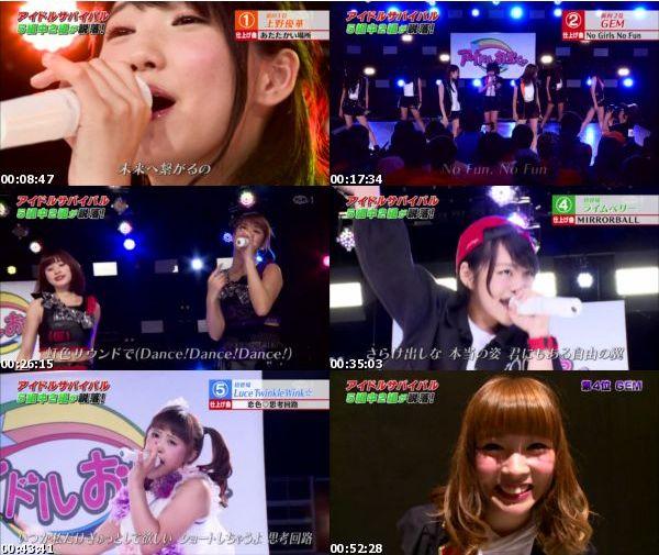 [TV-Variety] アイドルお宝くじ LIVE – 2015.12.12