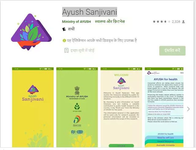 Ayush Sanjivani
