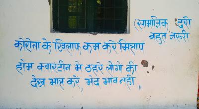 Satpal Wall Writing