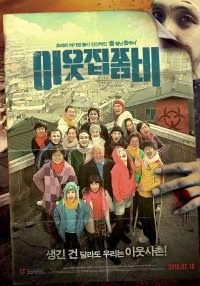 Gi-Hwa (Movie, 2015) 기화