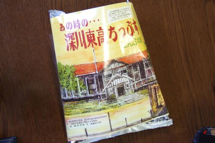 お土産の「深川東高ちっぷす」