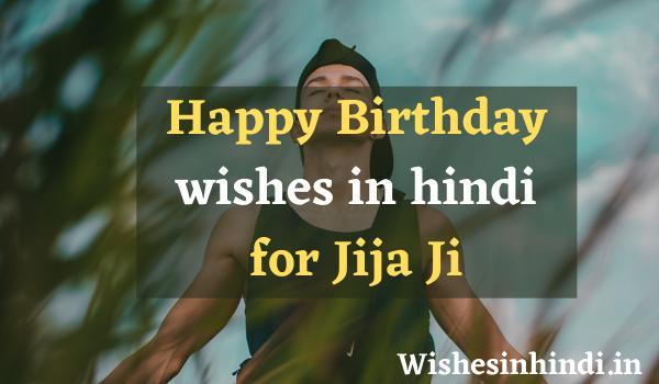 Happy Birthday wishes in hindi for Jija Ji
