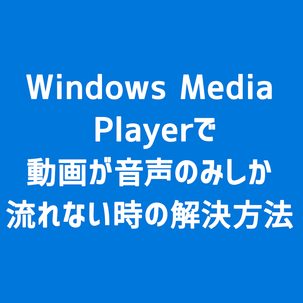 windows-media-player-mp4-trouble