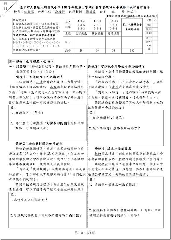 106六上第2次社會學習領域評量筆試卷2_01