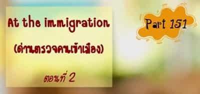 บทสนทนาภาษาอังกฤษ At the immigration (ที่ด่านตรวจคนเข้าเมือง)