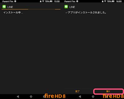 Fire HDにLINEをインストール