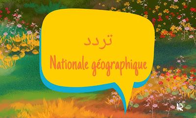 تردد ناشيونال جيوغرافيك نات جيو أبوظبي  Nat Geo Abu Dhabi
