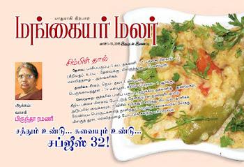 Indian Subzi Recipes